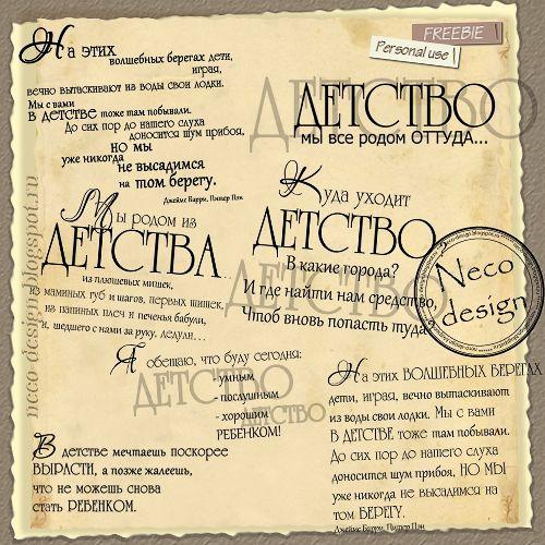 Set WordArt №64 - куда уходит детство:Design by Neco
