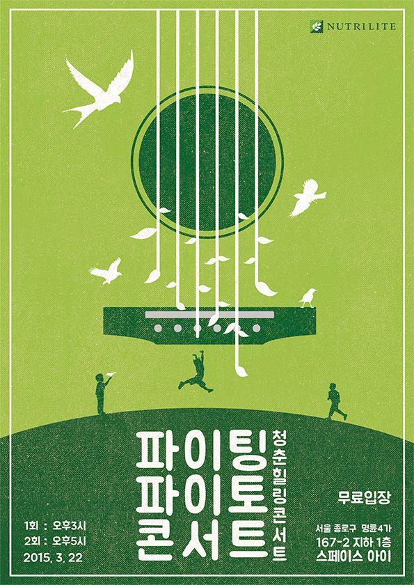 2015 뉴트리라이트 대학생기자단 5기 디자인기자 3월미션 포스터