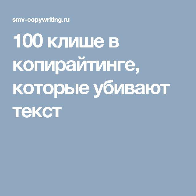 100 клише в копирайтинге, которые убивают текст