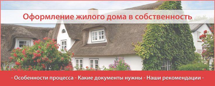 С #чего #начать #оформление #собственного #дома #? http://geobti.ru/raboti-pod-kluch/  Простая #покупка #дома #еще #не #говорит #о #том, #что #он #стал #собственностью. #Для #этой #цели #необходимо #зарегистрировать #на #него #свои #собственные #права. #Причем #тут #совершенно #не #важно, #была #ли #это #купля-продажа, #строительство #или #получение #по #наследному #праву.  Для #того #чтобы #оформить #дом #в #собственность, #необходимо #собрать #следующие #документы: удостоверение #личности…