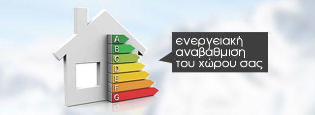 Ποια κουφώματα είναι ενεργειακά και γιατί να τα προτιμήσω;Ενεργειακά είναι τα κουφώματα που έχουν πιστοποιημένες θερμομονωτικές ιδιότητες, από ανεξάρτητο φορέα ή οργανισμό.
