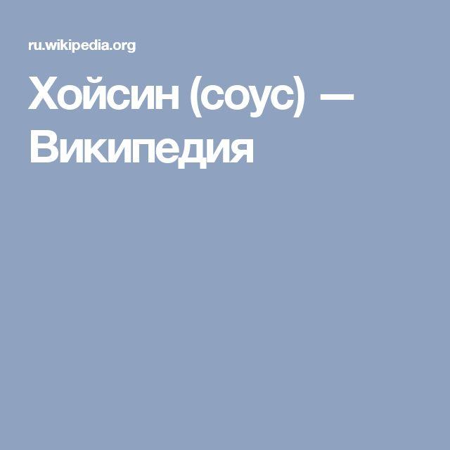 Хойсин (соус) — Википедия