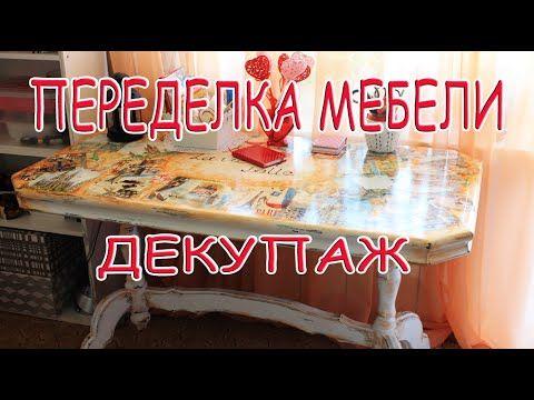 ПЕРЕДЕЛКА МЕБЕЛИ/ДЕКУПАЖ/ЭФФЕКТ СТАРИНЫ/ПАТИНЕНИЕ