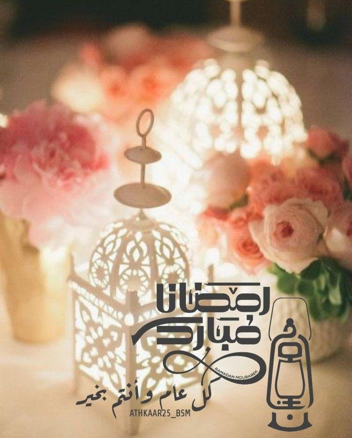 Pin By Rose On رمضان Ramadan Ramadan Lantern Ramadan Islamic Pictures
