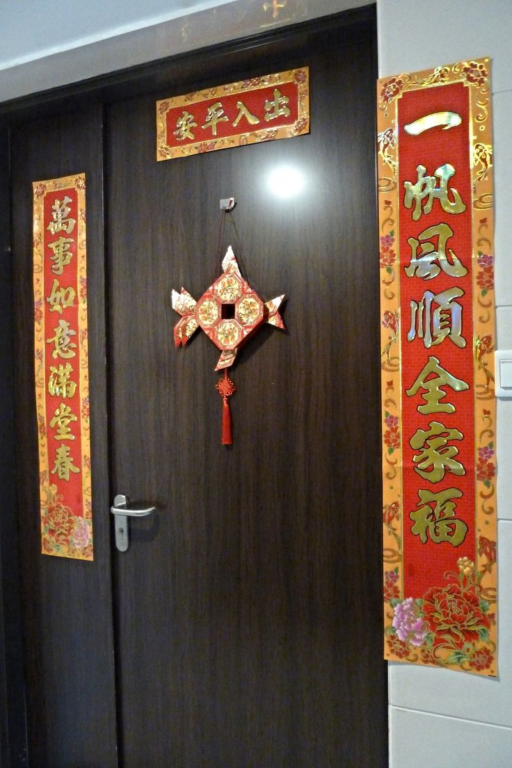 Life in China: A Picture A Day - Jan 17, 2016 - Spring Festival Couplets, Songshan Lake, China  - My Own Chinese Brocade Blog Songshan Lake, Dongguan, Guangdong, China