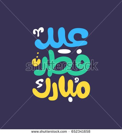 Eid Mubarak Wishes 2017, Eid Mubarak Messages , Greetings card , Mobarak ,arabic calligraphy (translation Blessed eid), Eid Mubarek Cards 2017 ,stock vector Illustration