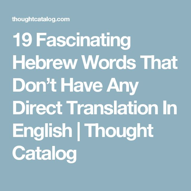 19 Fascinating Hebrew Words That Don't Have Any Direct Translation In English | Thought Catalog