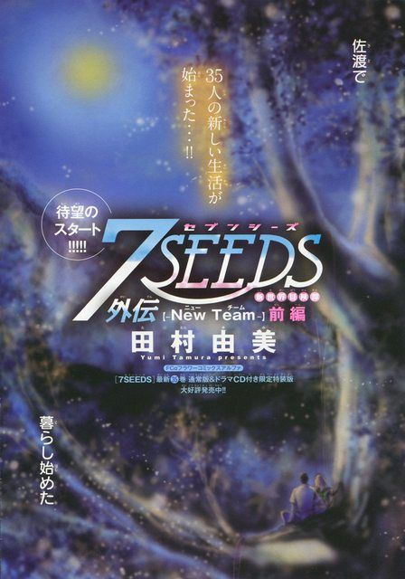 『7SEEDS/外伝 -New Team-前編』田村由美