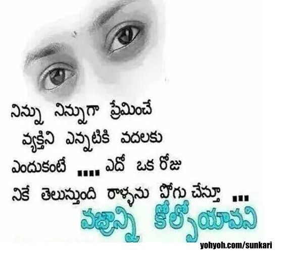 most beautiful telugu love quote | good quotes | Pinterest ...