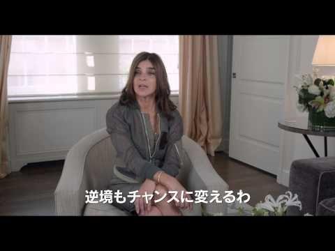 映画『マドモアゼルC ~ファッションに愛されたミューズ~』予告編 - YouTube