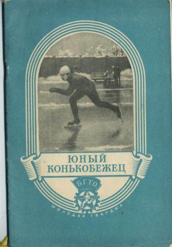 USSR ICE SKATING TEXTBOOK 1952 year Russia sport soviet CHAMPION Melnikov in Sports Mem, Cards & Fan Shop, Fan Apparel & Souvenirs, Other Fan Apparel & Souvenirs | eBay