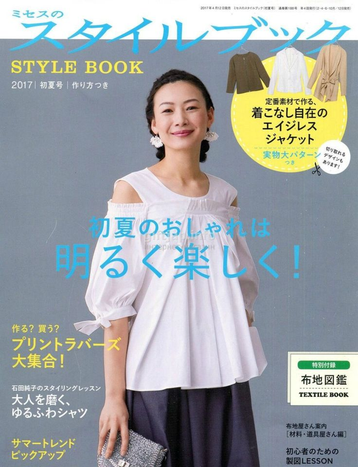 giftjap.info - Интернет-магазин | Japanese book and magazine handicrafts - Style Book 2017 spring