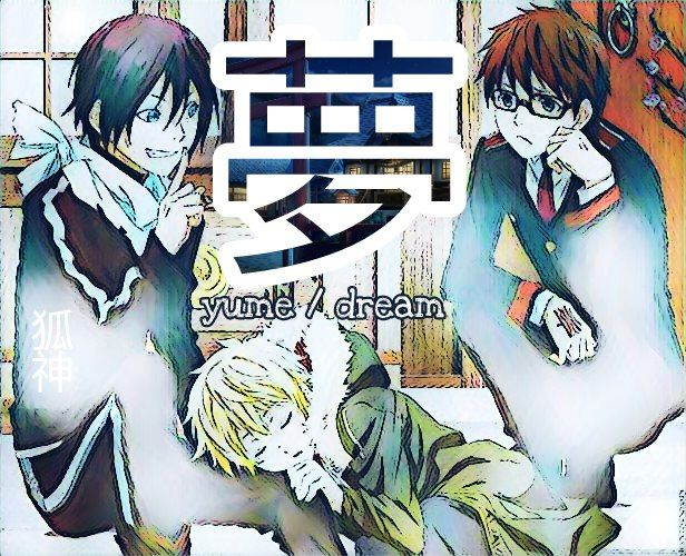 Hiyori, Yato, Yatogami, Noragami, Stray God, Kofuku, Yukine, Hiyori Japanese just for fun 狐様福の神です   Tumblr: https://www.tumblr.com/blog/kitsune-no-kami   Pinterest: https://no.pinterest.com/asvelsignelse/kami-and-yokai-japanese-just-for-fun/  VK: https://vk.com/kayoja