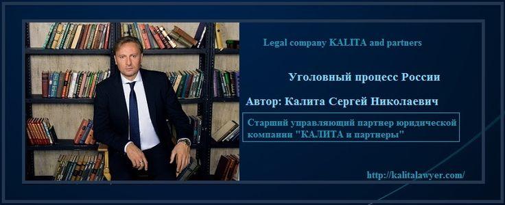 КАЛИТА и партнеры :: Уголовный процесс России :: доступна видеоверсия
