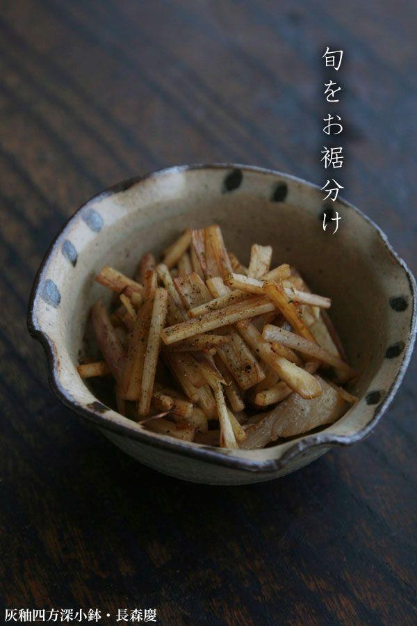 ほろ苦さがたまりません。捨てるなんてありえませんね。灰釉四方深小鉢・長森慶:和食器・小鉢 japanese tableware