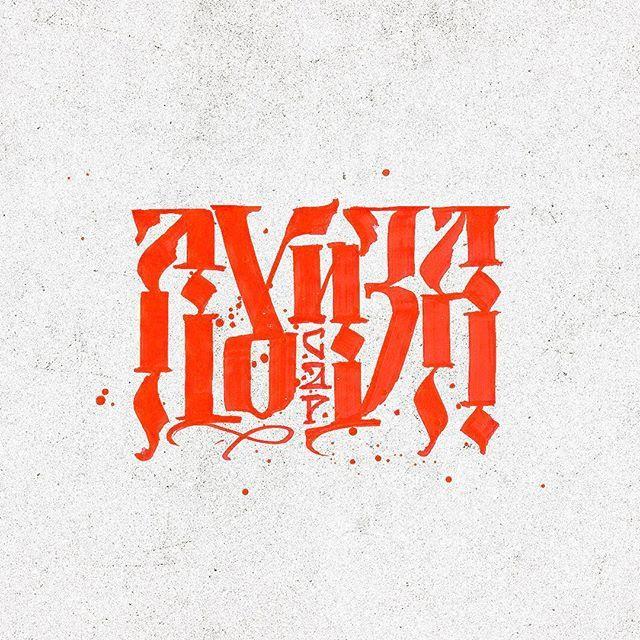 С днём Рождения @slvtlna! #calligraphy #lettering #letters #vyaz #russia #typography #typegang #tyxca #calligratype #sitivrat #calligraphymanila #calligraphymasters #crrtmn #typegang #ruslettering #typespire #art #design #birthay #леттеринг #вязь #ситиврат
