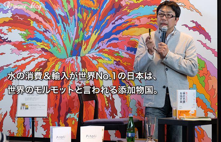 ブログ更新しました。 『世界のモルモットと注目される添加物大国の日本』 http://rizmme.com/contents/blogpost657