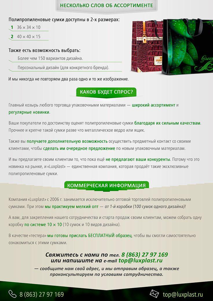 Коммерческое предложение для компании Luxplast — стр. 2