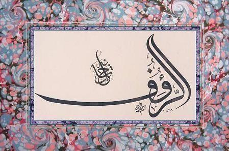 """Esma-ül Hüsna'dan """"Er-Raûf"""" : Çok şefkat ve merhamet gösteren, çok esirgeyen, kolaylık sağlayan anlamındadır."""