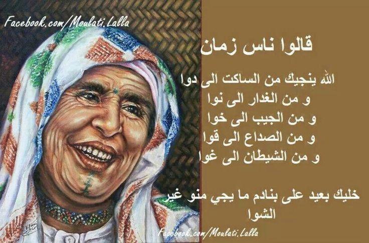 Citation arabe....