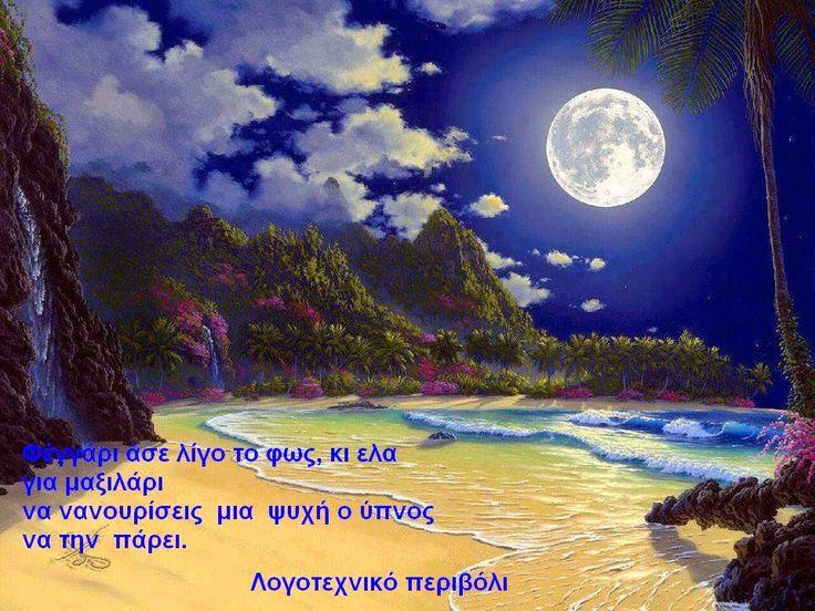 Λογοτεχνικό περιβόλι!: Ευχές καληνύχτας
