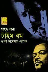 BANGLA PDF BOOKS