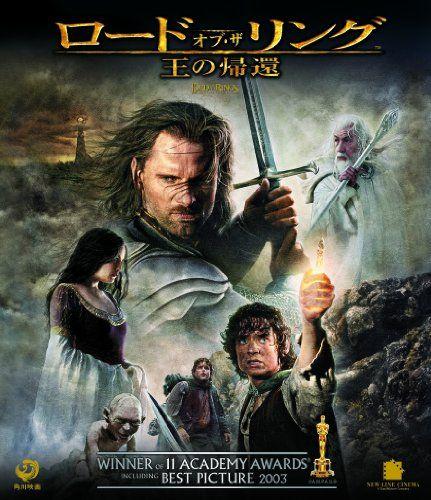 ロードオブザリング三部作「王の帰還」のポスター。フロドたちの旅と指輪の行方がどうなるか、ワクワクの最終章
