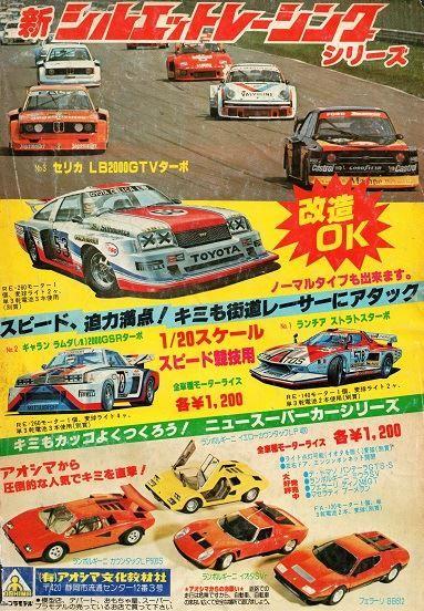 アオシマ シルエットレーシングシリーズ