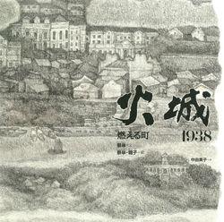 火城 燃える町-1938