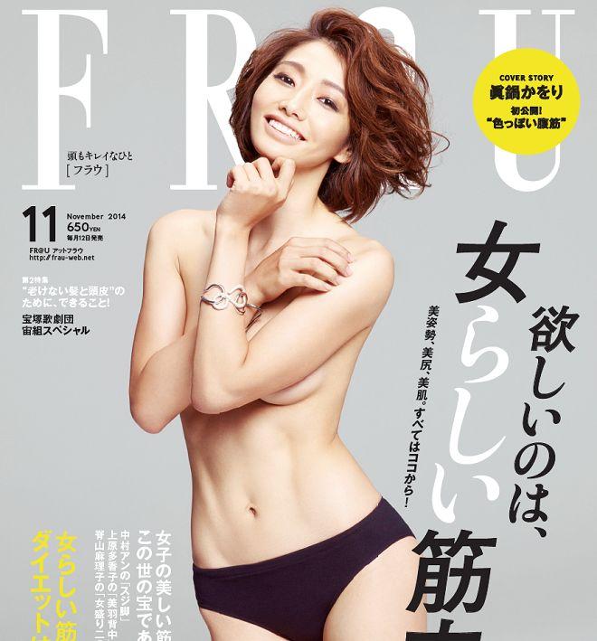 表紙は真鍋かをり。「FRaU」が『女性らしい筋肉』を特集 | ファッション - ファッション ラテ