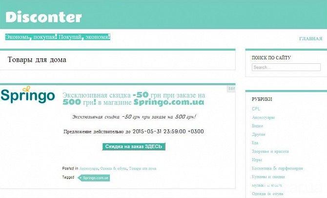 Бесплатные промокоды, скидки, акции популярных интернет-магазинов! - Электрочайники Одесса на Bazar.ua