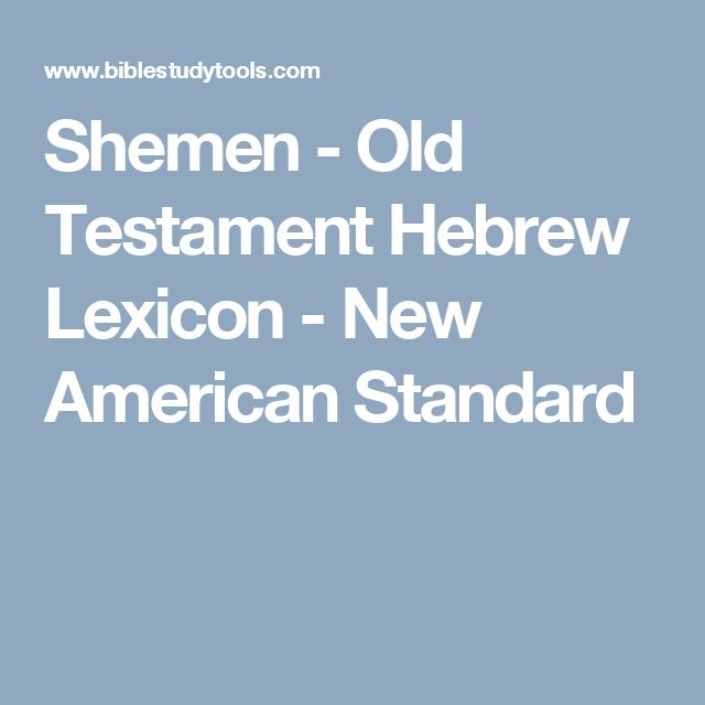 Shemen - Old Testament Hebrew Lexicon - New American Standard