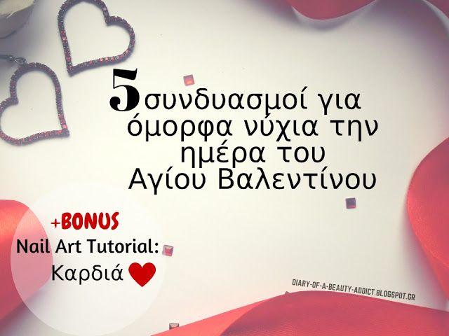 5 συνδυασμοί για όμορφα νύχια την ημέρα του Αγίου Βαλεντίνου & BONUS Nail Art Tutorial: Καρδιά by Eleftheria Siatira