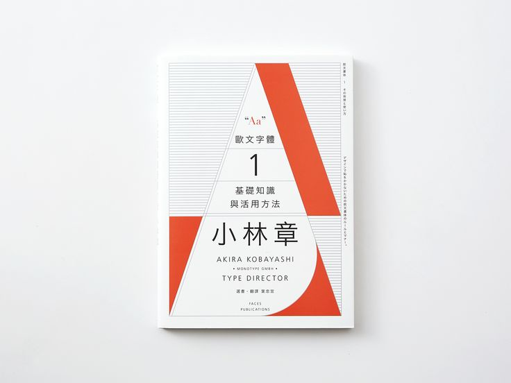 Latin Typefaces 1: Introduction and Basics   Latin Typefaces 2: Classic Typefaces and Their Effective Use  Graphic Design: Wang Zhi-Hong Client: Faces Publishing Year: 2015-2016  Home News All Projects Journal Facebook Page Contact us Cop...