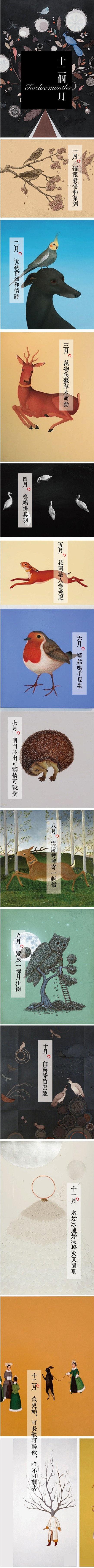 日本民间对月份的别称:初空、梅见、夜樱、清和、浴兰、蝉羽、凉月、月见、竹醉、时雨、神乐及胧月。