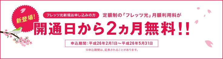 新登場!フレッツ光新規お申し込みの方 定額制の「フレッツ光」月額利用料が開通日から2ヵ月無料!!申込期間:平成26年2月1日~平成26年5月31日