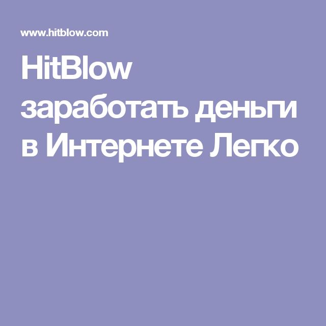 HitBlow заработать деньги в Интернете Легко