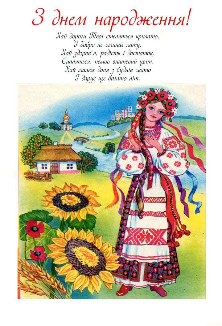 Поздравления с днем рождения украинские картинки