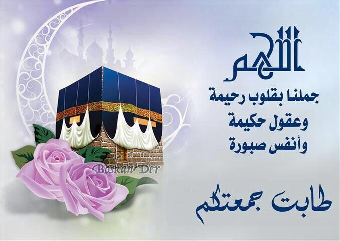 طابت جمعتكم Jumma Mubarak Images Mubarak Images Allah