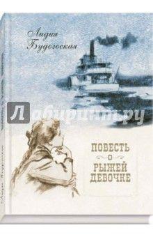 Лидия Будогоская - Повесть о рыжей девочке обложка книги