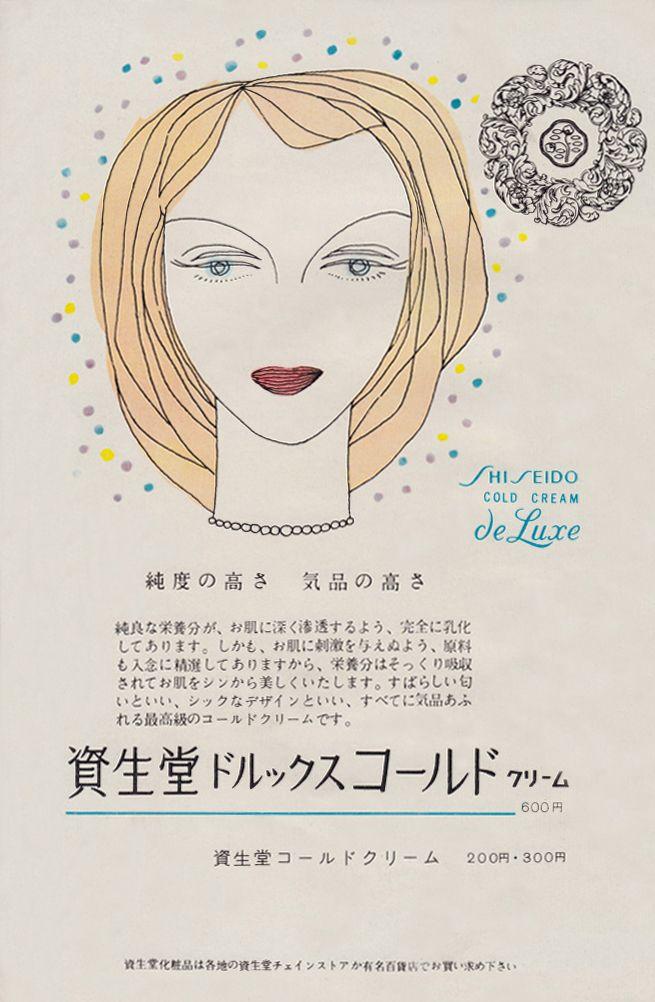 Shiseido De Luxe Cold Cream