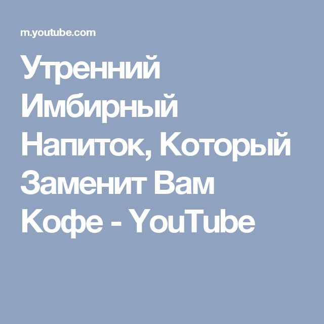 Утренний Имбирный Напиток, Который Заменит Вам Кофе - YouTube