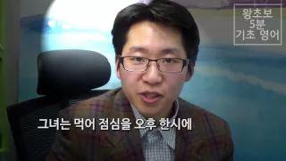 """카카오스토리 채널 51만명이 넘게 구독하는 """"왕초보 5분 기초 영어""""의 복습 1강입니다. http://story.kakao.com/ch/english5/app  제공 : 네이버 """"공부습관 공식"""" 카페 http://cafe.naver.com/ingsta"""