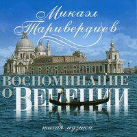 Воспоминание о Венеции, тихая музыка — Микаэл Леонович Таривердиев