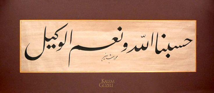 Hasbünallahü ve ni'mel vekîl, (Allah azze ve celle bize yeter, o ne güzel vekildir.) Hattat Mahmut Şahin