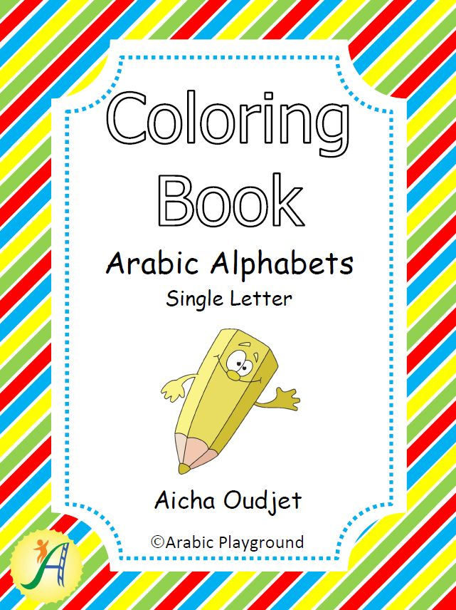 Coloring Book – Single Letter