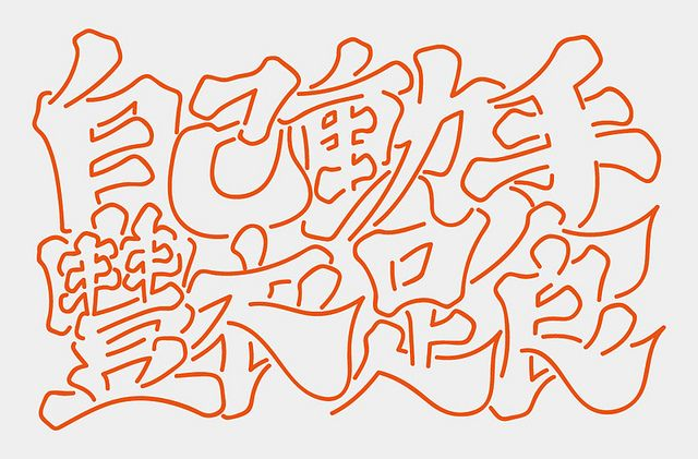 Pin By Sung Cheng Jie On Typography Pinterest