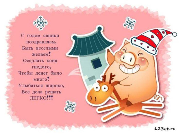 Веселые новогодние поздравления с годом свиньи