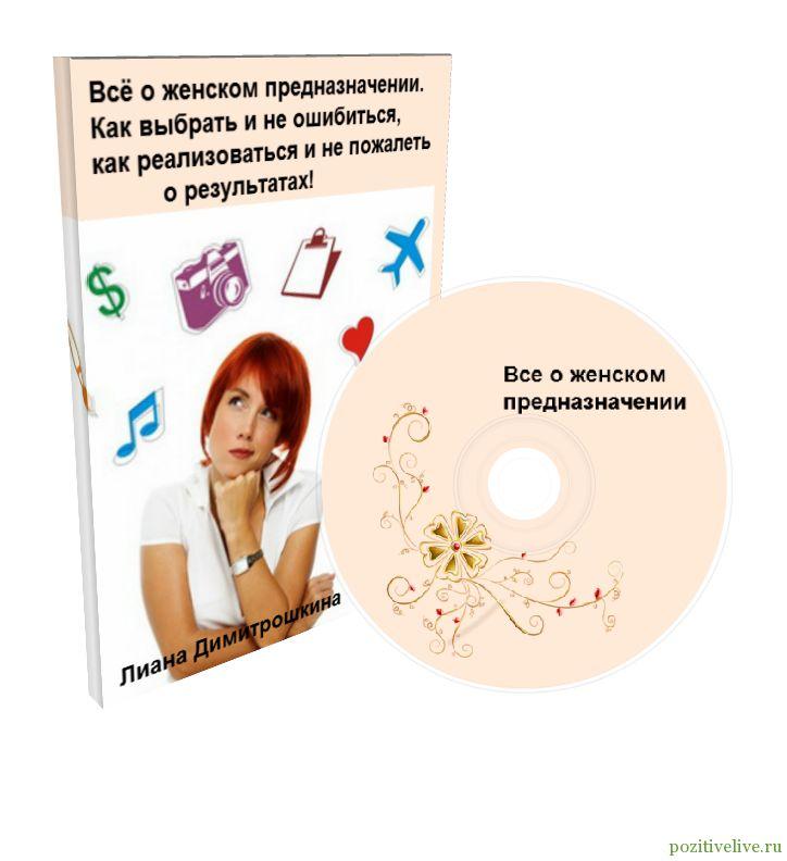 Вы получите конкретную инструкцию, что делать и к чему стремиться, чтобы быть собой! Жить своей судьбой! Исполнять свои мечты!