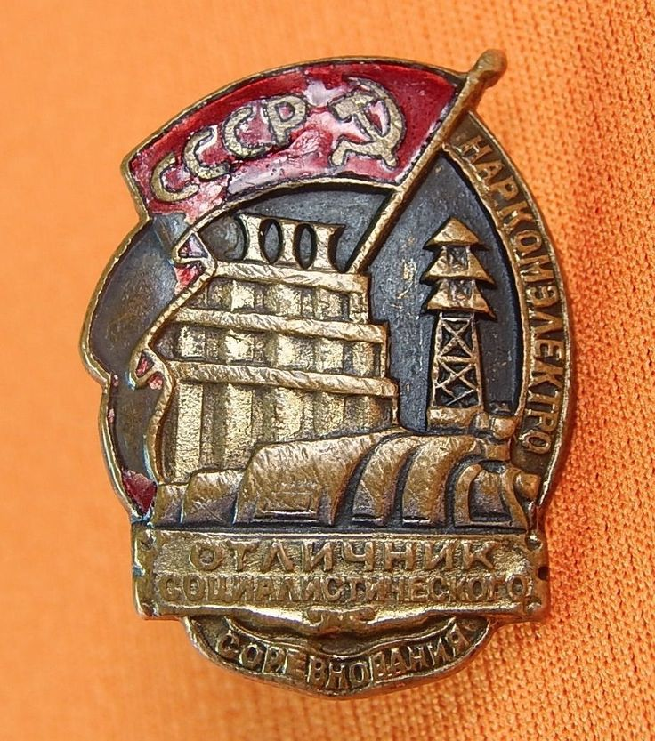 Soviet Russian Russia USSR WW2 Excellent Socialist Competition Medal Order Badge | eBay